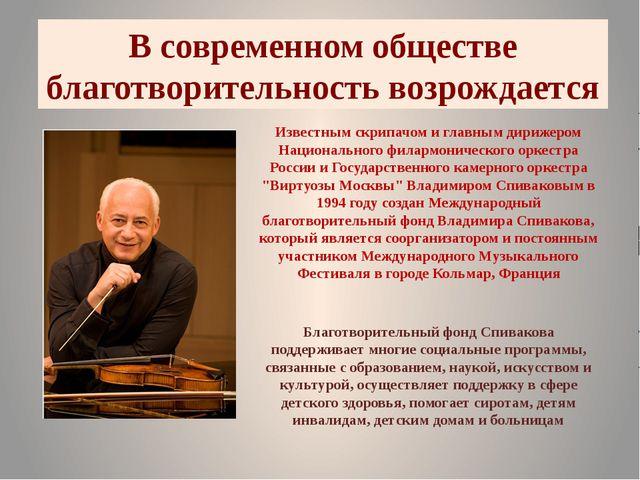 В современном обществе благотворительность возрождается Известным скрипачом и...
