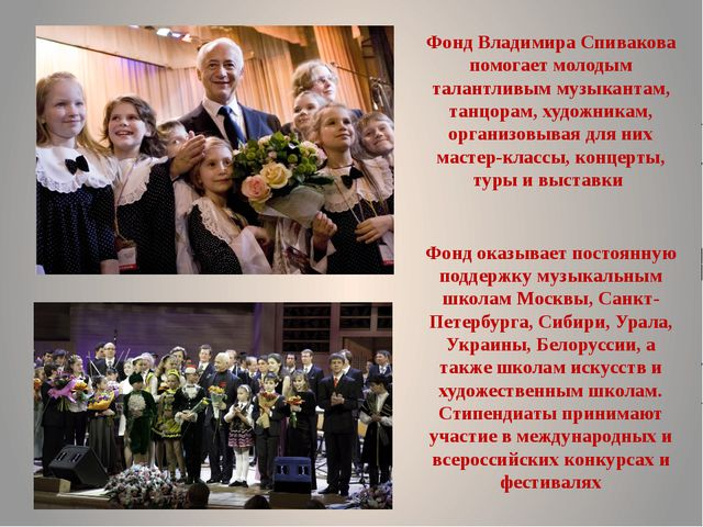 Фонд Владимира Спивакова помогает молодым талантливым музыкантам, танцорам, х...