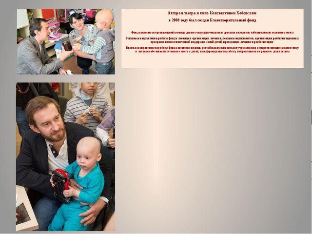 Актером театра и кино Константином Хабенским в 2008 году был создан Благотвор...