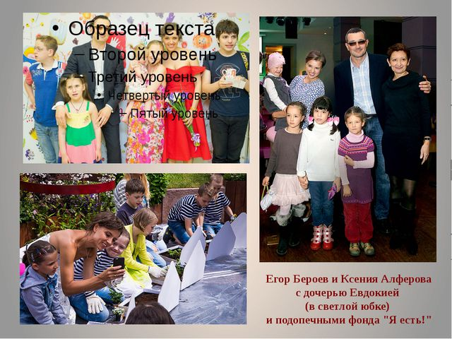 Егор Бероев и Ксения Алферова с дочерью Евдокией (в светлой юбке) и подопечны...