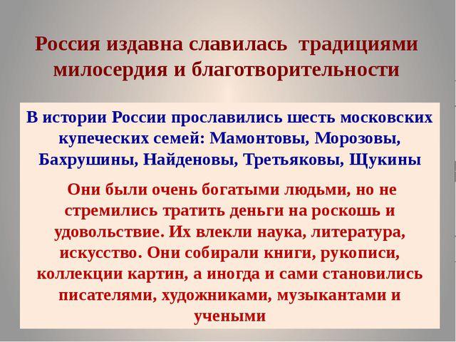 Россия издавна славилась традициями милосердия и благотворительности В истори...