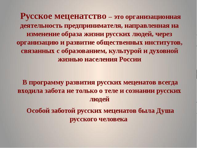 Русское меценатство – это организационная деятельность предпринимателя, напр...