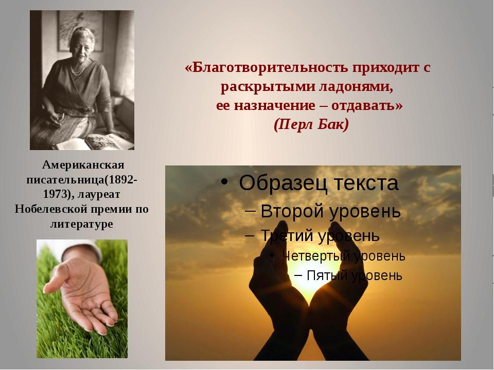 «Благотворительность приходит с раскрытыми ладонями, ее назначение – отдавать...