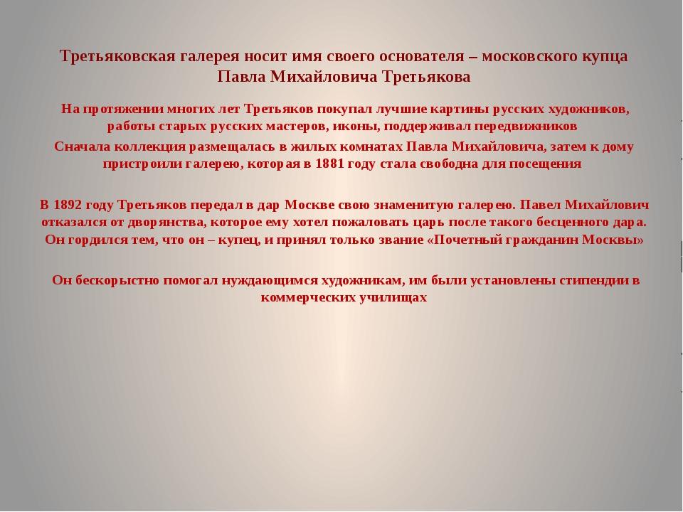 Третьяковская галерея носит имя своего основателя – московского купца Павла М...