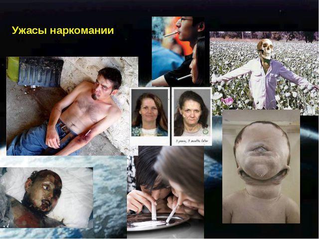Ужасы наркомании