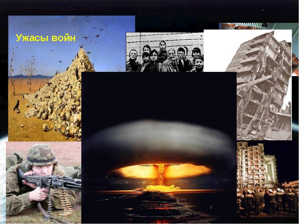 Ужасы войн