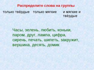Распределите слова на группы Часы, зелень, любить, коньки, паром, друг, лампа