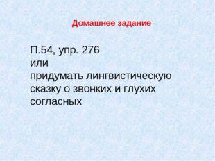 Домашнее задание П.54, упр. 276 или придумать лингвистическую сказку о звонки