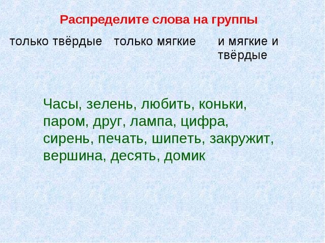 Распределите слова на группы Часы, зелень, любить, коньки, паром, друг, лампа...