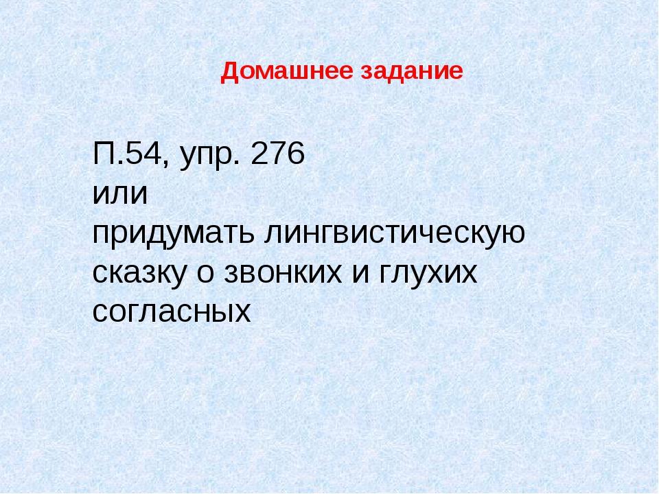 Домашнее задание П.54, упр. 276 или придумать лингвистическую сказку о звонки...