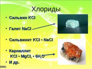 Хлориды Сильвин KCl Галит NaCl Сильвинит KCl • NaCl Карналлит KCl • MgCl2 • 6