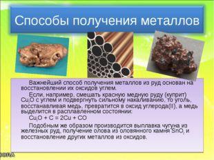 Важнейший способ получения металлов из руд основан на восстановлении их оксид