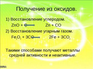 Получение из оксидов. 1) Восстановление углеродом. ZnO + C Zn + CO 2) Восстан