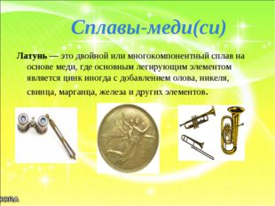 Сплавы-меди(cu) Латунь— это двойной или многокомпонентный сплав на основе м