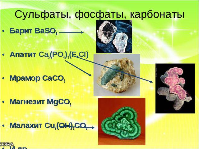Сульфаты, фосфаты, карбонаты Барит BaSO4 Апатит Ca5(PO4)3(F,CI) Мрамор CaCO3...