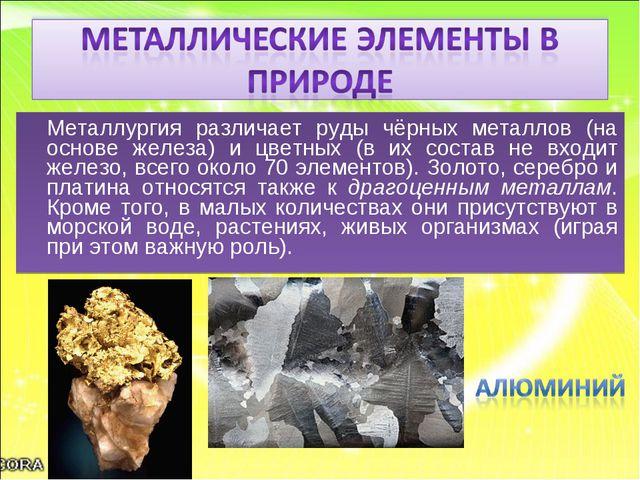Металлургия различает руды чёрных металлов (на основе железа) и цветных (в и...