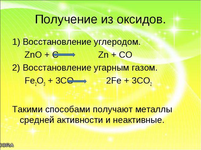 Получение из оксидов. 1) Восстановление углеродом. ZnO + C Zn + CO 2) Восстан...