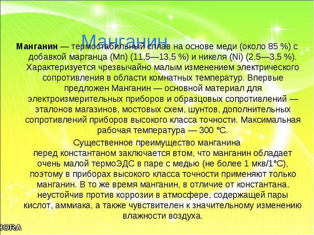 Манганин Манганин— термостабильныйсплавна основемеди(около 85%) с доба...