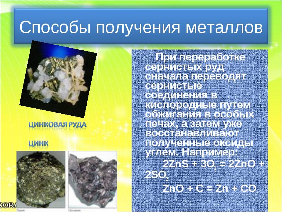 При переработке сернистых руд сначала переводят сернистые соединения в кислор...