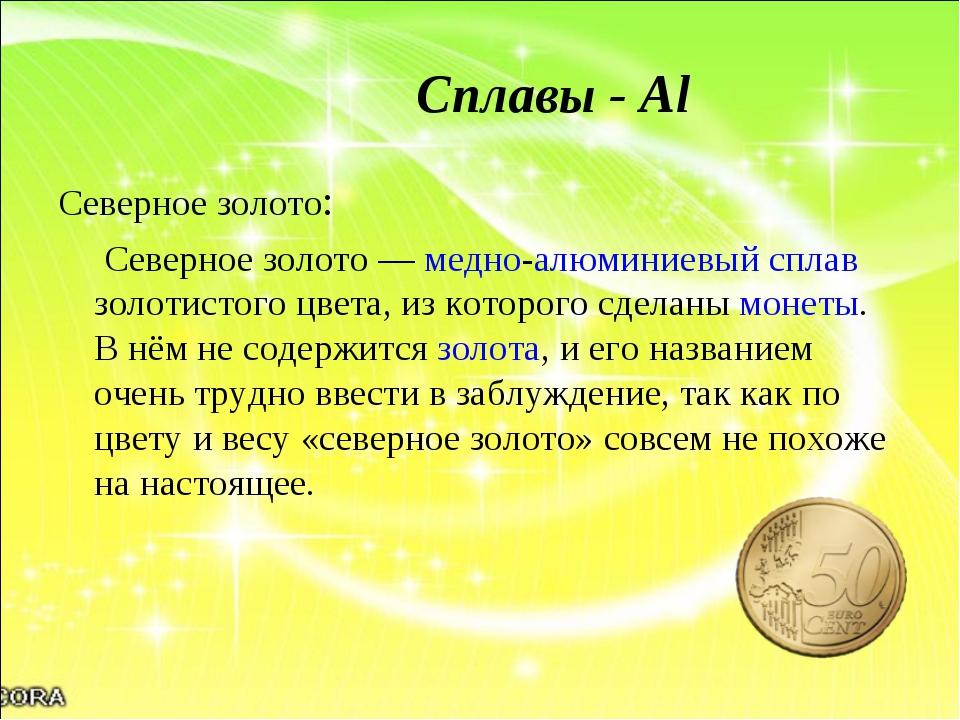 Сплавы - Al Северное золото: Северное золото— медно-алюминиевый сплав золот...