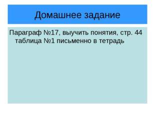 Домашнее задание Параграф №17, выучить понятия, стр. 44 таблица №1 письменно