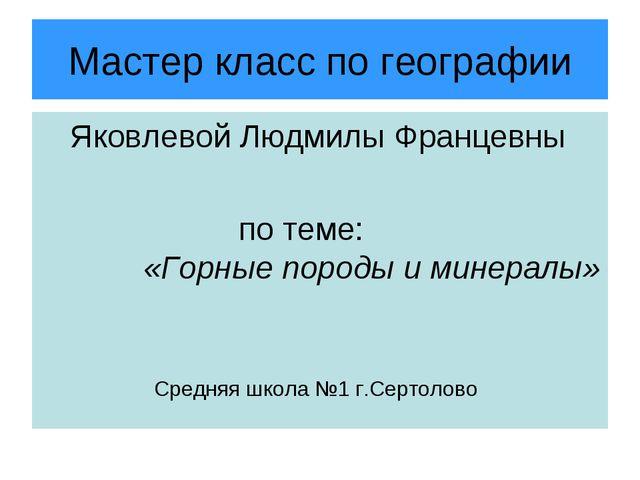 Мастер класс по географии Яковлевой Людмилы Францевны по теме: «Горные породы...