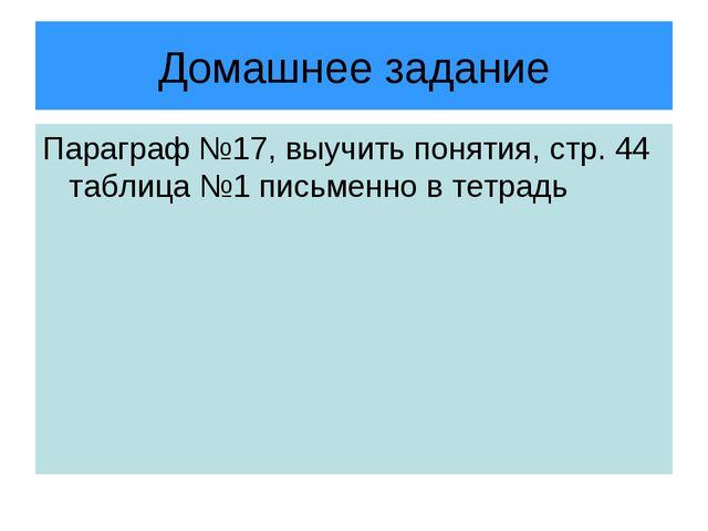 Домашнее задание Параграф №17, выучить понятия, стр. 44 таблица №1 письменно...