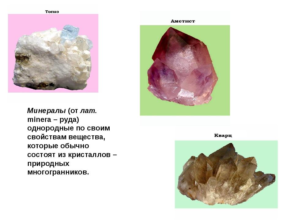 Минералы (от лат. minera – руда) однородные по своим свойствам вещества, кото...