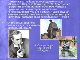 Cамым известнейшим произведением стали «Записки о Шерлоке Холмсе» В 1893 Дойл