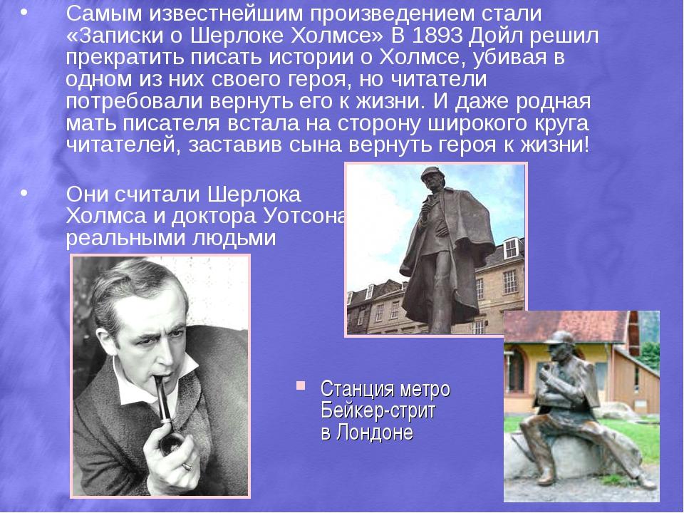 Cамым известнейшим произведением стали «Записки о Шерлоке Холмсе» В 1893 Дойл...