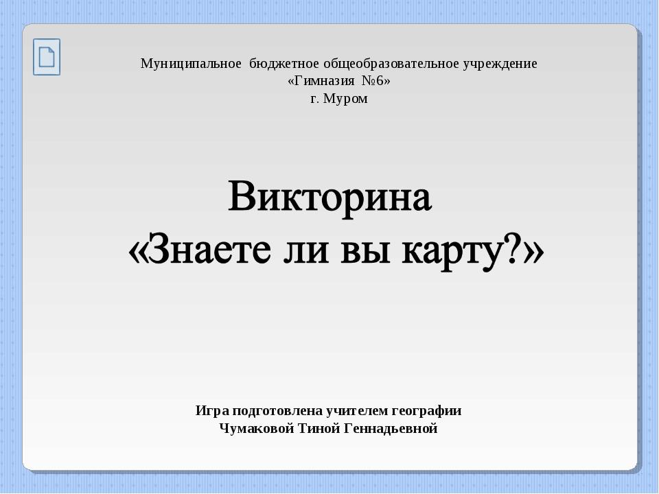 Игра подготовлена учителем географии Чумаковой Тиной Геннадьевной Муниципальн...