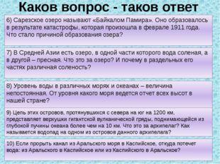 Каков вопрос - таков ответ 6) Сарезское озеро называют «Байкалом Памира». Оно