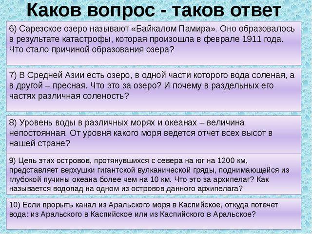 Каков вопрос - таков ответ 6) Сарезское озеро называют «Байкалом Памира». Оно...