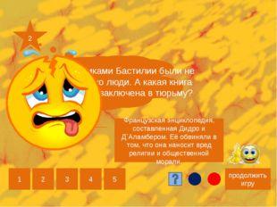 6 продолжить игру Какова настоящая фамилия Корнея Чуковского? 1 2 5 4 3 Корне