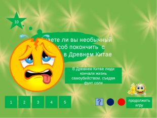 12 продолжить игру 1 2 5 4 3 Сколько есть существительных русского происхожде