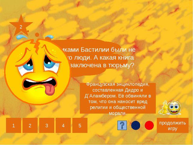6 продолжить игру Какова настоящая фамилия Корнея Чуковского? 1 2 5 4 3 Корне...