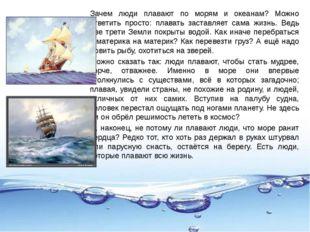 Зачем люди плавают по морям и океанам? Можно ответить просто: плавать заставл