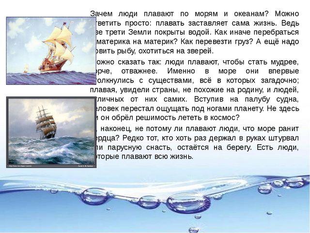 Зачем люди плавают по морям и океанам? Можно ответить просто: плавать заставл...