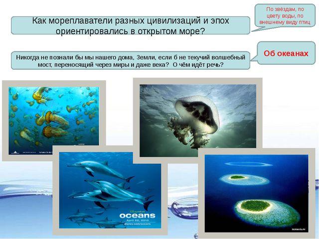 Как мореплаватели разных цивилизаций и эпох ориентировались в открытом море?...