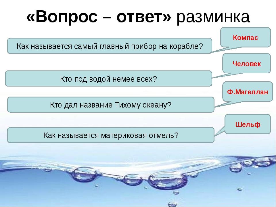 «Вопрос – ответ» разминка Как называется самый главный прибор на корабле? Ком...
