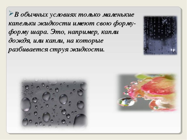 В обычных условиях только маленькие капельки жидкости имеют свою форму- форму...