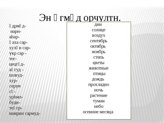 Эн үгмүд орчултн. өдрмүд- нарн- аhар- һаха сар- хулһн сар- үкр сар - тег- це...