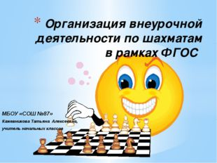 Организация внеурочной деятельности по шахматам в рамках ФГОС МБОУ «СОШ №87»
