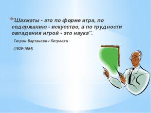 """""""Шахматы - это по форме игра, по содержанию - искусство, а по трудности овла"""