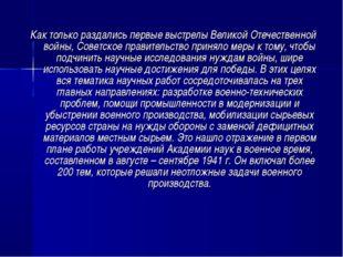 Как только раздались первые выстрелы Великой Отечественной войны, Советское п