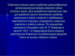Советские ученые нашли наиболее целесообразные организационные формы решения