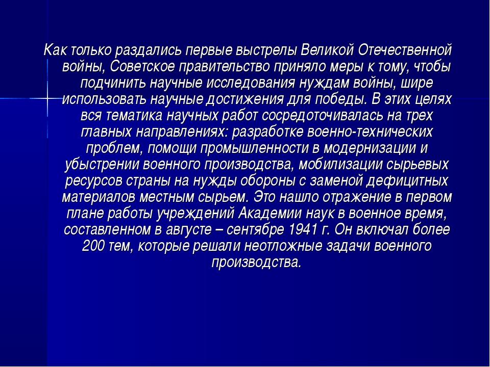 Как только раздались первые выстрелы Великой Отечественной войны, Советское п...