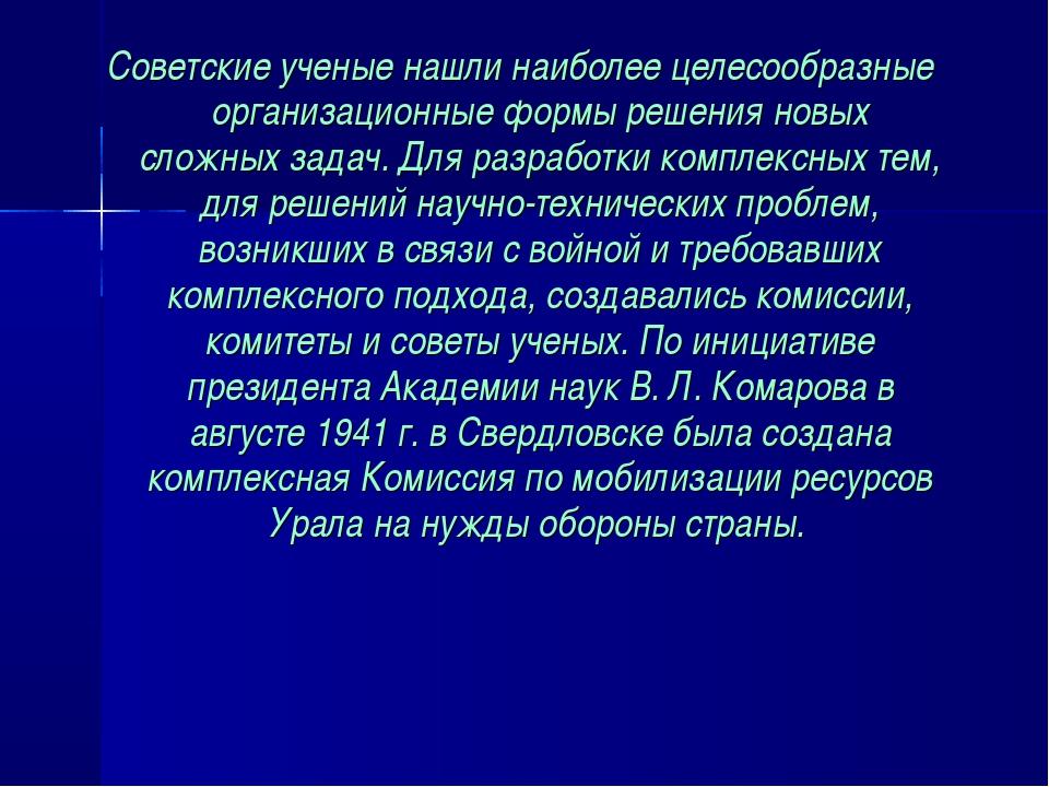 Советские ученые нашли наиболее целесообразные организационные формы решения...