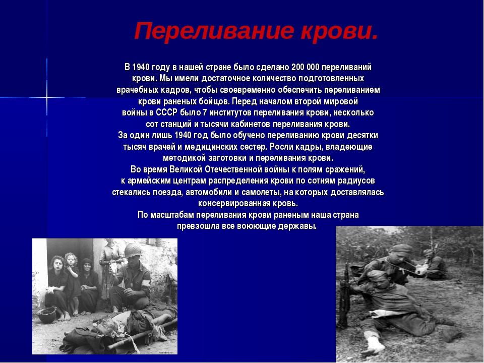 В 1940 году в нашей стране было сделано 200 000 переливаний крови. Мы имели д...