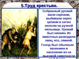 5.Труд крестьян. Основным занятием крестьян была работа на земле. Труд кресть